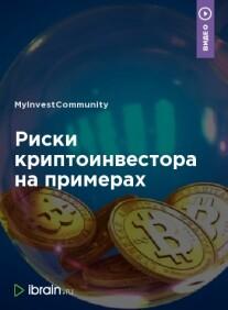 Постер: Риски криптоинвестора на примерах