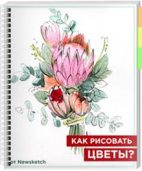 Постер: Как рисовать цветы?