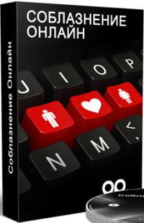Постер: Соблазнение Онлайн