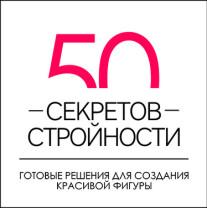 Постер: 50 секретов стройности