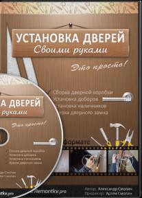 Постер: Установка дверей своими руками