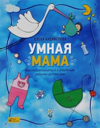 Постер: Умная мама. Как подготовиться к рождению ребенка за три дня