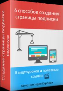 Постер: 6 способов создания страницы подписки