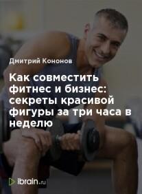 Постер: Как совместить фитнес и бизнес: секреты красивой фигуры за три часа в неделю