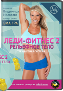 Постер: Леди фитнес 2. Рельефное тело