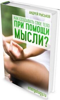 Постер: Как создавать свое тело при помощи мысли