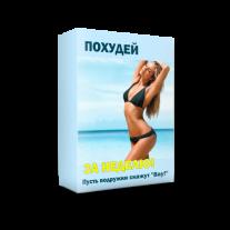Постер: Похудей за неделю на 5 килограммов