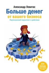Постер: Больше денег от вашего бизнеса. Партизанский маркетинг в действии