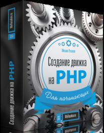 Постер: Создание движка на PHP для начинающих