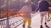 Постер: Самостоятельная прогулка ребенка