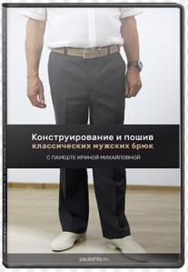 Постер: Конструирование и пошив классических мужских брюк