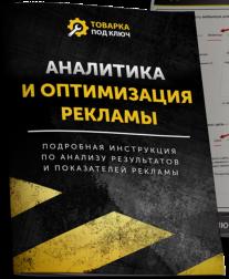 Постер: Аналитика и оптимизация рекламы