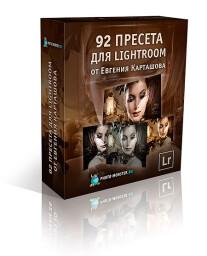 Постер: 92 пресета для Lightroom