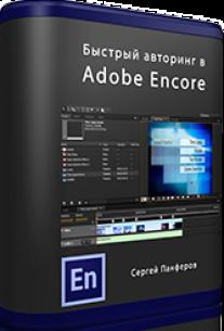 Постер: Быстрый Авторинг в Adobe Encore