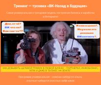 Постер: ВК: назад в будущее