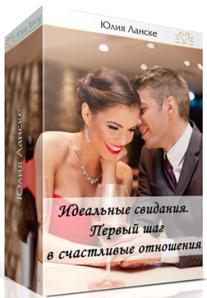 Постер: Идеальное свидание: первый шаг в счастливые отношения