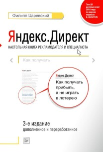 Постер: Яндекс.Директ. Как получать прибыль, а не играть в лотерею