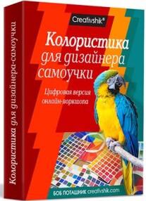 Постер: Колористика для дизайнера-самоучки