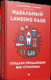 Постер: Идеальный Landing Page
