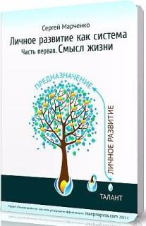 Постер: Личное развитие как система. Смысл жизни