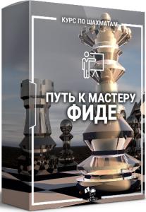 Постер: Путь к мастеру Фиде