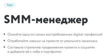 Постер: SMM-менеджер