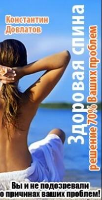Постер: Здоровая спина — решение 70% Ваших проблем