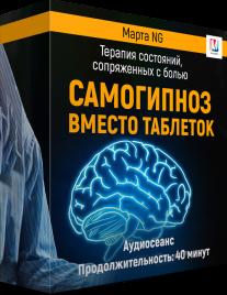 Постер: Как исключить боль при помощи самогипноза