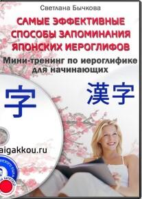 Постер: Самые эффективные способы запоминания японских иероглифов