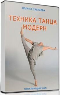 Постер: Танец модерн. Техника, движение, импровизация