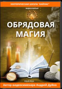 Постер: Обрядовая магия