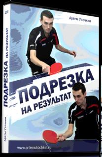 Постер: Подрезка на результат