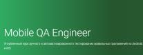 Постер: Mobile QA Engineer