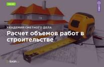 Постер: Расчет объемов работ в строительстве