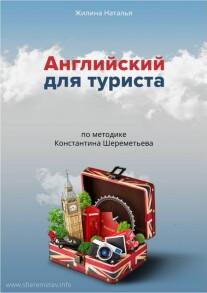 Постер: Английский для туриста