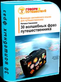 Постер: 30 волшебных фраз путешественника