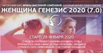 Постер: Женщина Генезис 2020 (7.0)