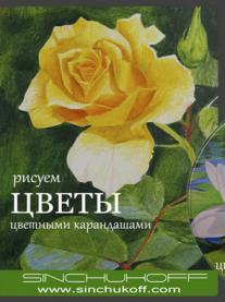 Постер: Рисуем цветы цветными карандашами