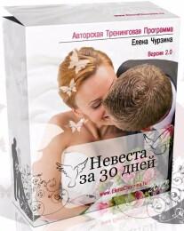 Постер: Невеста за 30 дней