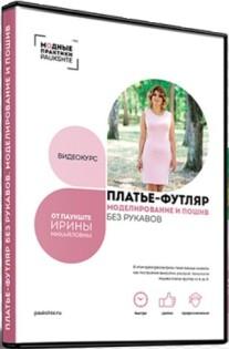 Постер: Моделирование и пошив платья-футляр с рукавом и без рукава