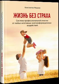 Постер: Жизнь без страха