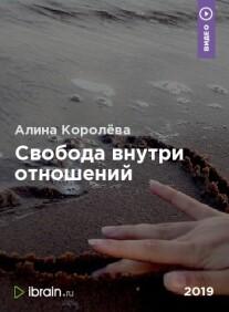 Постер: Свобода внутри отношений