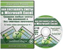 Постер: Как составлять сметы в Microsoft Excel