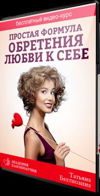 Постер: Простая формула обретения любви к себе