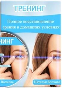 Постер: Полное восстановление зрения