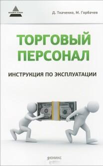 Постер: Торговый персонал. Инструкция по эксплуатации