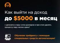 Постер: Прибыльный полуавтомат на Forex