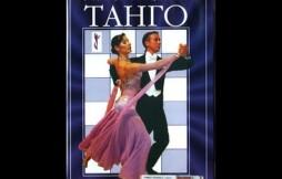 Основы танго дня начинающих