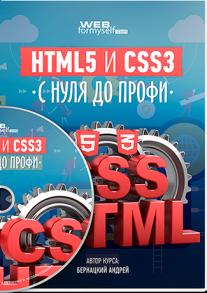 Постер: HTML5 и CSS3 с Нуля до Профи