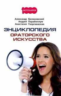 Постер: Энциклопедия ораторского искусства